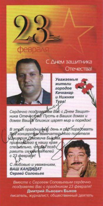 Качканар выборы Быков