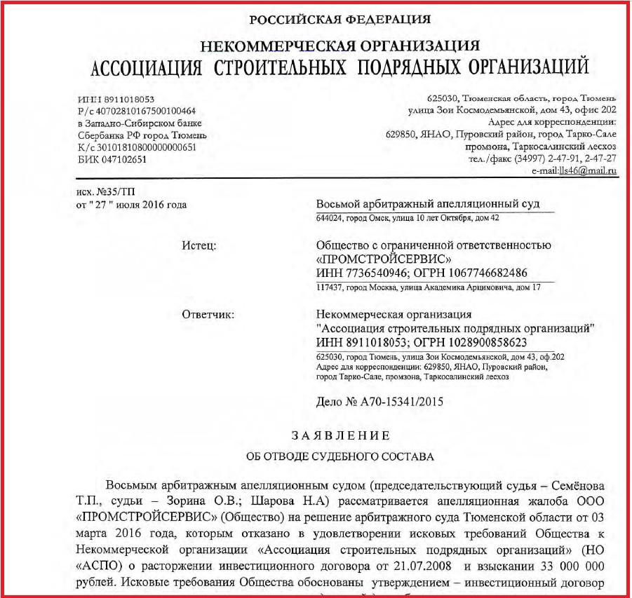 суды, арбитраж, свириденко, коррупция, Литвинцева, скандал, ЯНАО, Кобылкин, долгострой