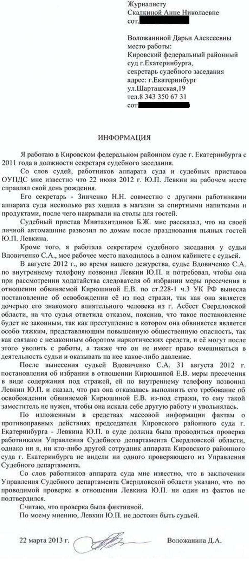 Коррупция суд Дементьев Левкин скандал Путин Бастрыкин