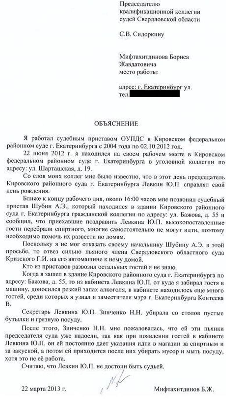 Суд коррупция Дементьев Левкин Чайка Путин Бастрыкин жалобы