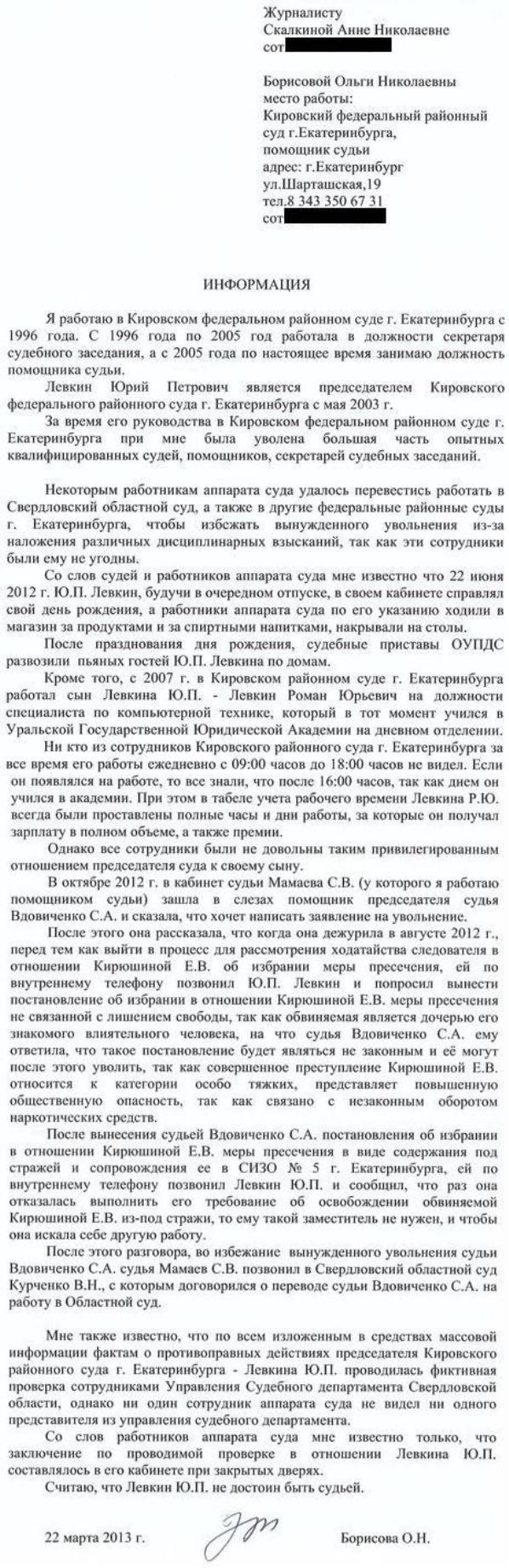Суд коррупция Фемида взятки Дементьев Левкин скандал Путин Бастрыкин