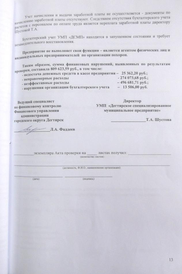Ревда Дегтярск Шустова коррупция кладбище скандал ГИБДД