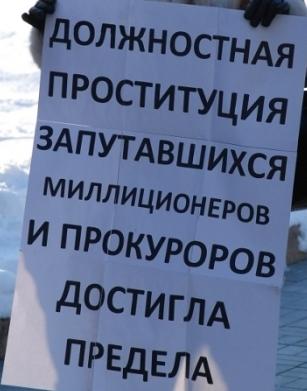 прокуратура Ревда Дегтярск Титов коррупция