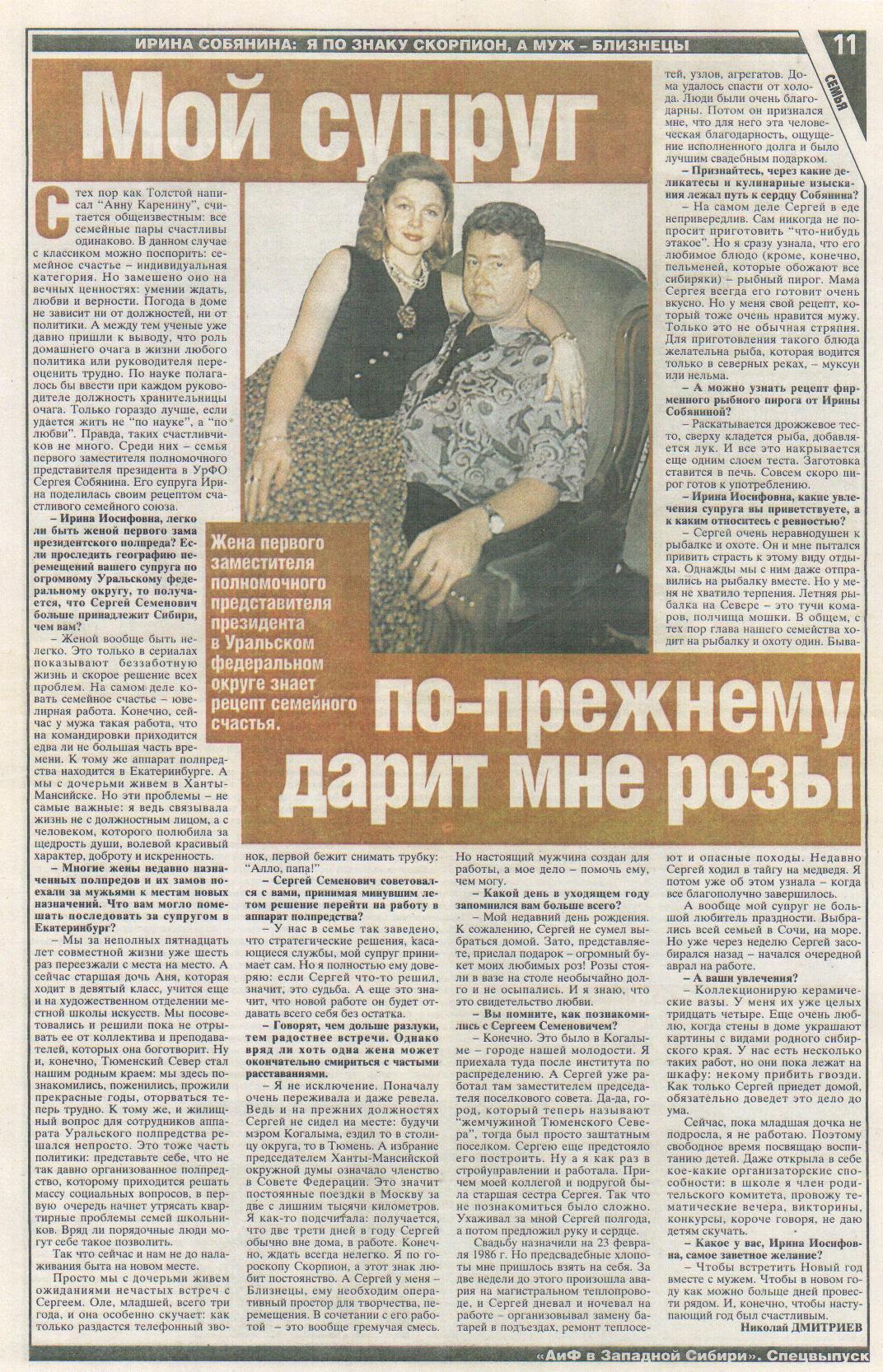 Собянин Рубинчик Ракова любовница измена развод скандал