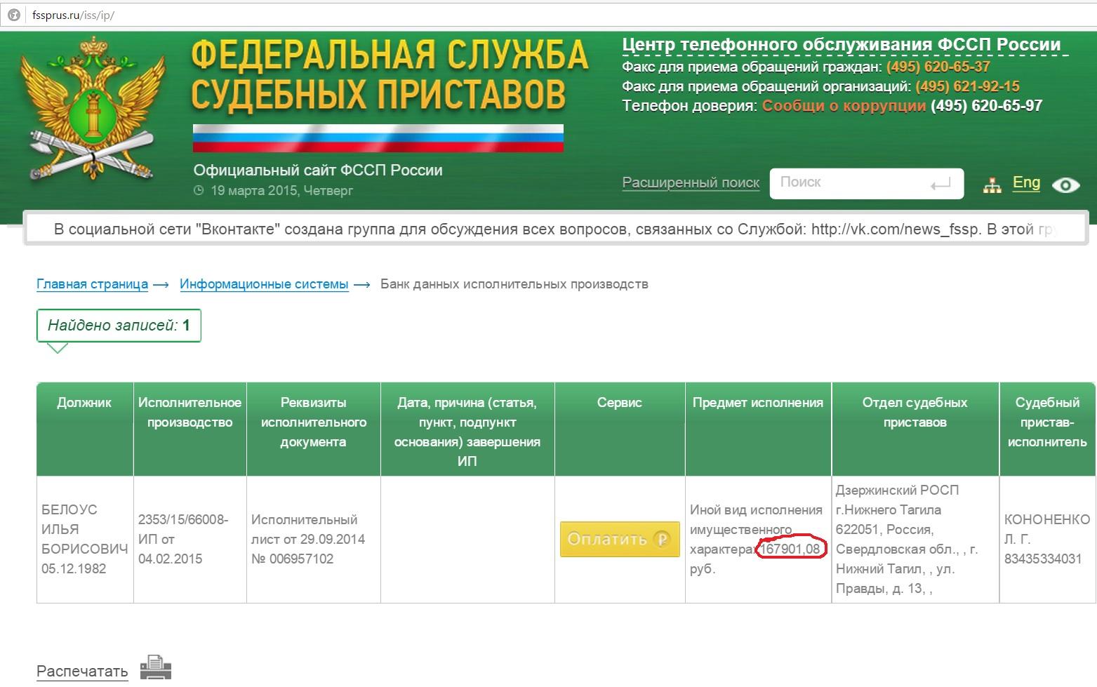 Парфенчиков Щебекин ФССП скандал Белоус Бречалов ОНФ