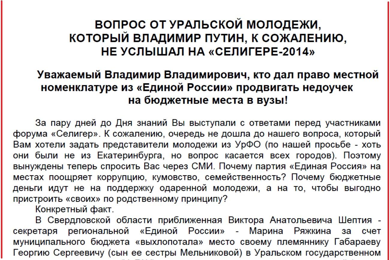 Путин Медведев УГМК Козицын единороссы УрГАУ Донник коррупция скандал Пышма Ряжкина Габараев