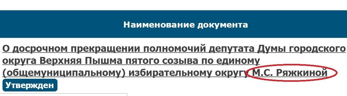 Козицын УГМК единороссы Шептий скандал Ряжкина
