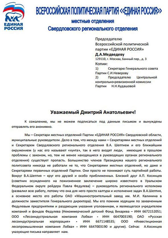 Шептий скандал Медведев единороссы жалобы