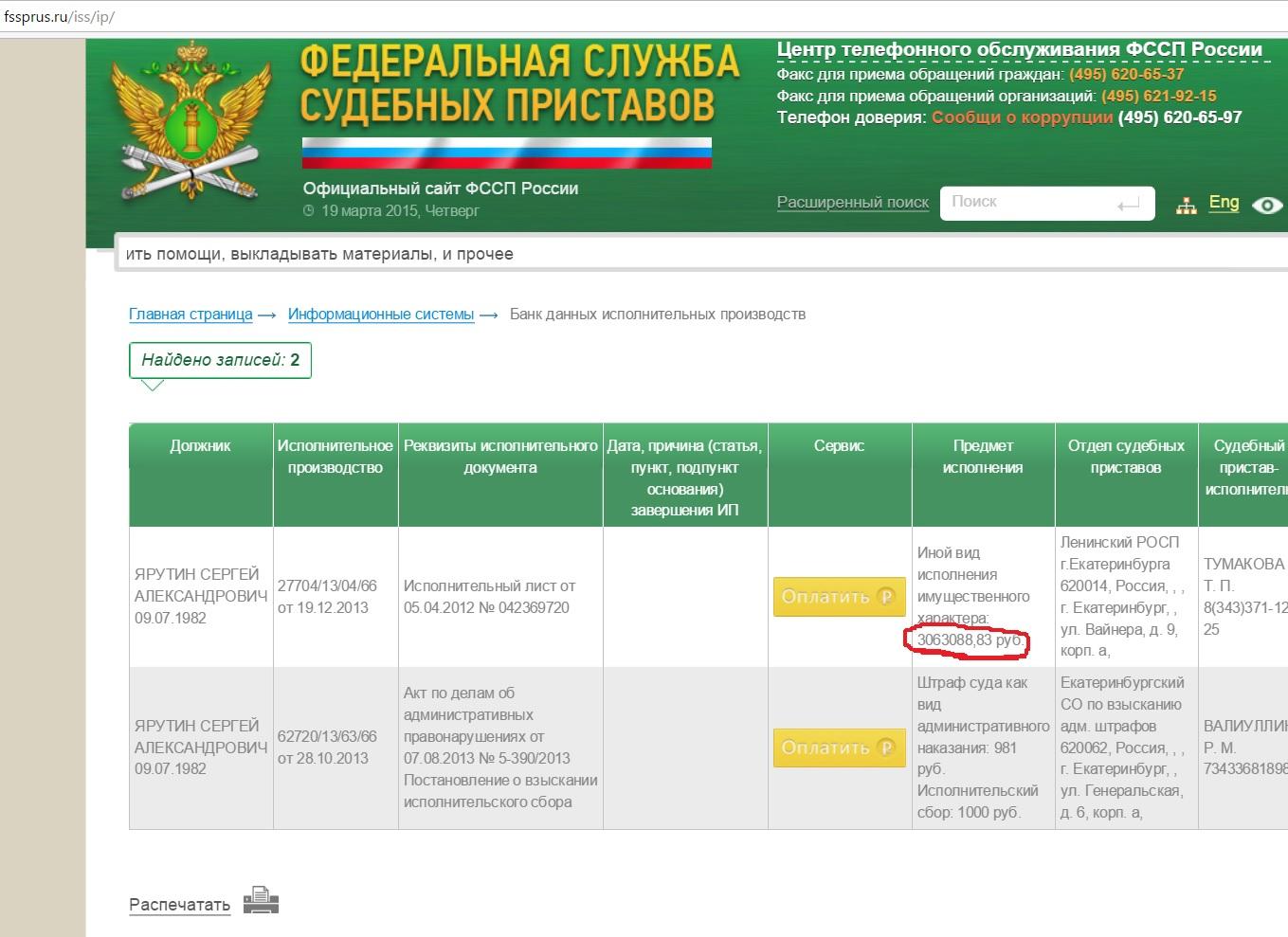 Парфенчиков Щебекин ФССП скандал Ярутин Бречалов ОНФ