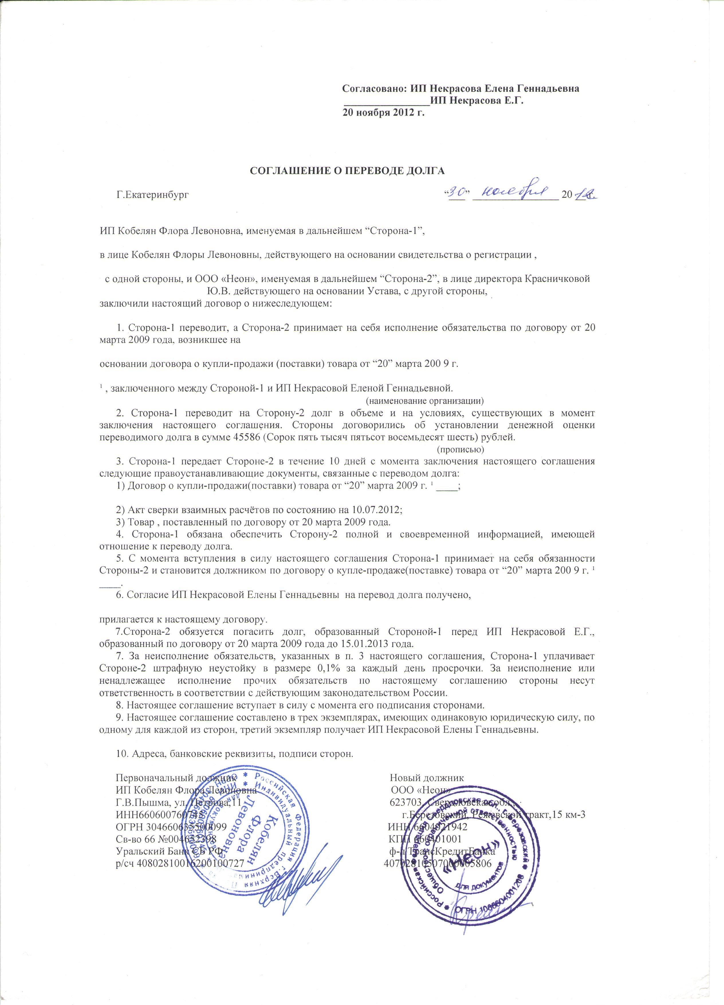 Карапетян депутат долги коррупция
