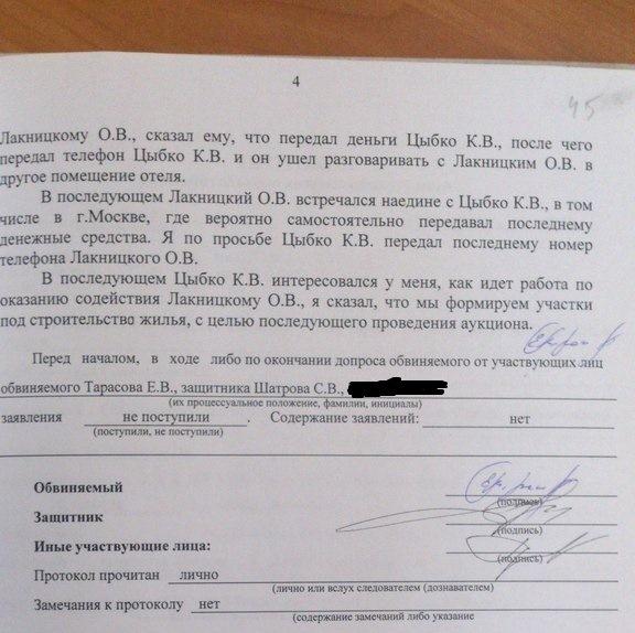 Цыбко Юревич коррупция