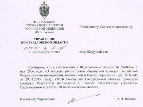Киселев РАН Фортов Руденко ФСБ эксремизм коррупция скандал