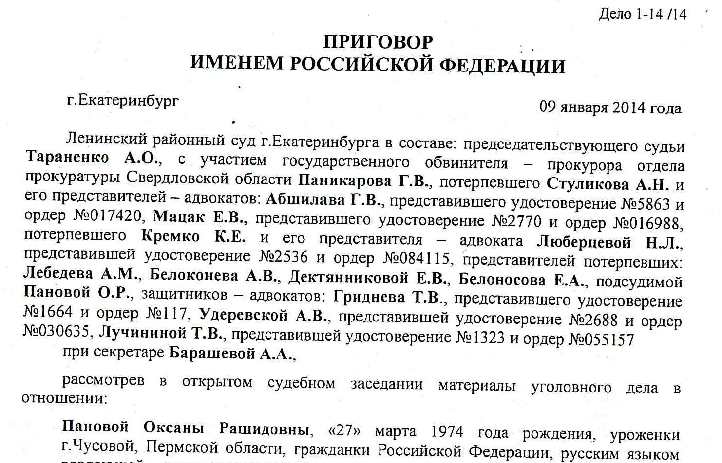 Приговор вымогательнице Оксане Пановой Ройзман