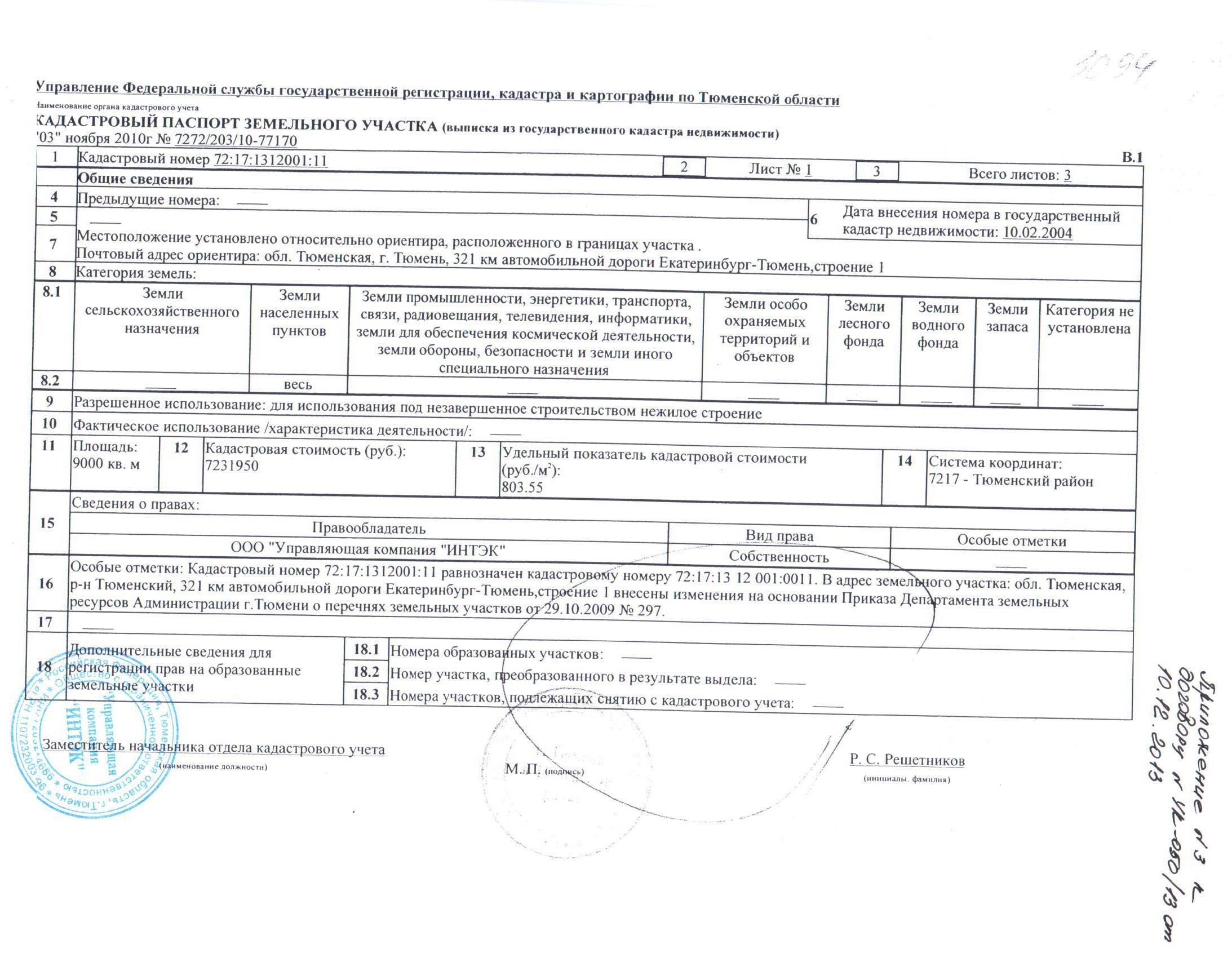 Якушев, Сарычев, УМВД, Вагин, Снисаренко, коррупция, Воронина, Франц, ГИБДД, скандал,