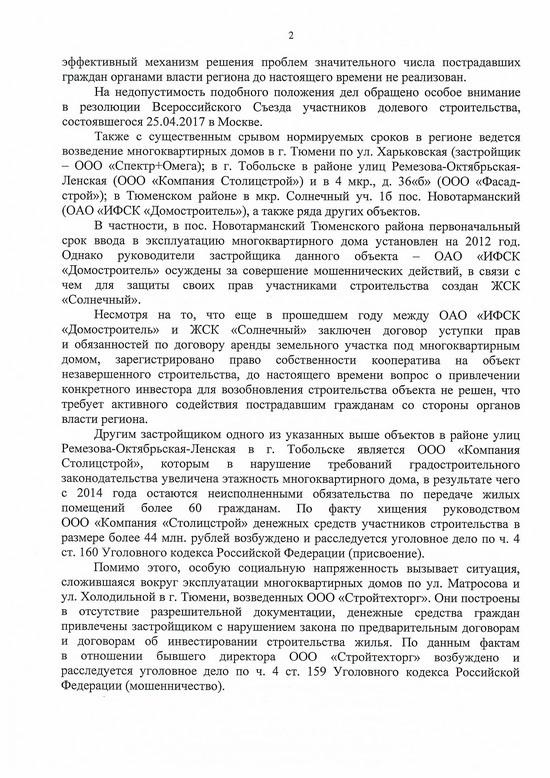 Генпрокуратура, губернатор, Якушев, нарушения, дольщики, обман, застройщики, скандал, проверка, АИЖК, Самкаев, злоупотребления, долгострои