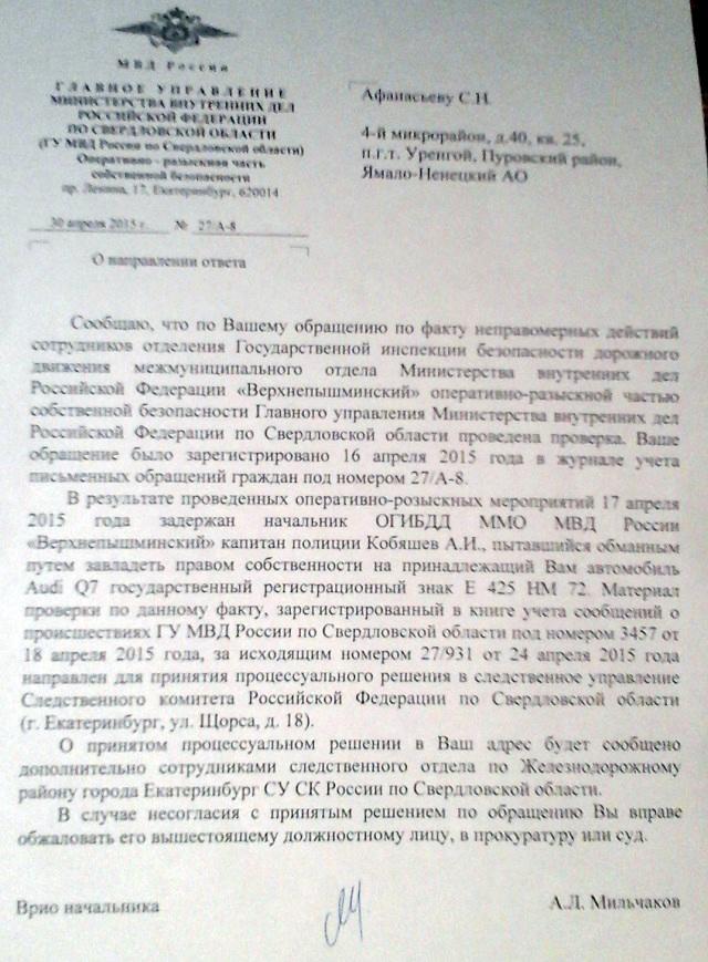 ГИБДД коррупция Пышма Уренгой Кобяшев Козицын Карапетян