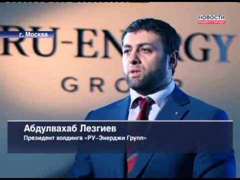 Бабаев Дворкович коррупция Лезгиев Ру-энержи махинации скандал