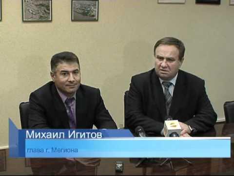 Бабаев Дворкович коррупция Ру-энержи Игитов Мегион махинации скандал