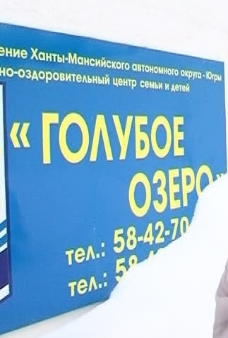 комарова ХМАО коррупция