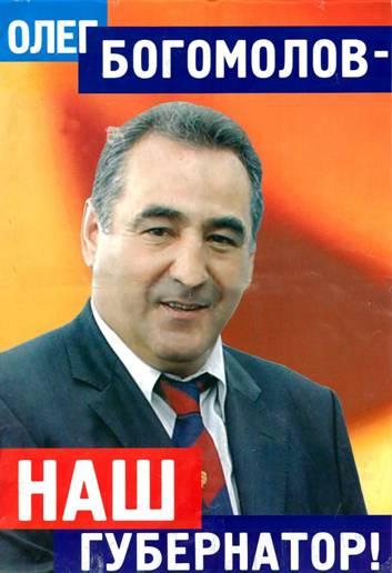 Богомолов губернатор коррупция скандал отставка выборы