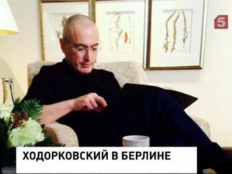 Ходорковский освобождение помилование Берлин