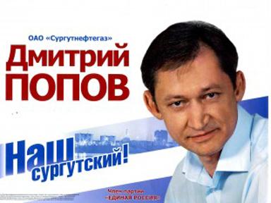 Попов Сургут выборы борьба компромат скандал коррупция