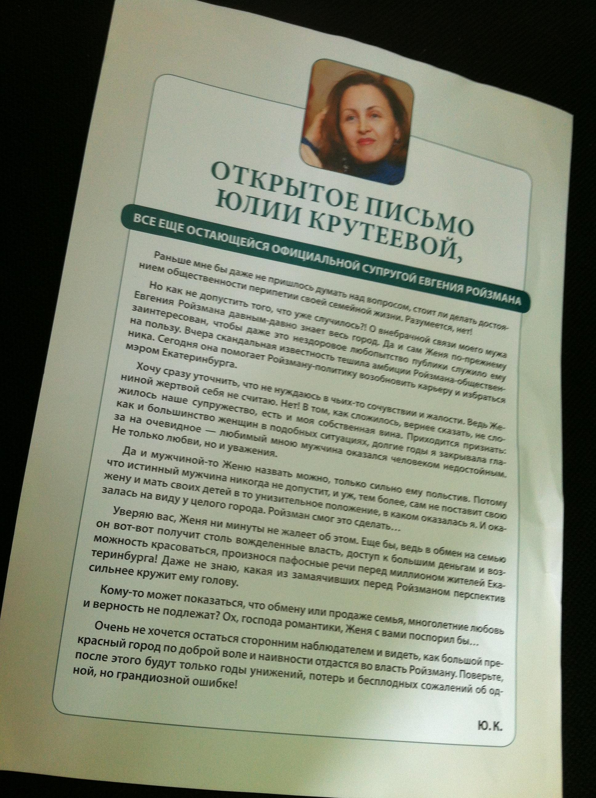 Ройзман Панова измена жена скандал позорище