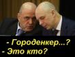 Ведомство Михаила Мишустина интересуется офшорным бизнесом бывшего налогового уклониста Владимира Городенкера