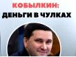 Острягина на хромой кобыле не объедешь. «Папа» нового главы Минприроды РФ завёл в Германии «отмывательный бачок»?
