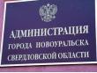 В закрытых городах Росатома на приписках в капремонте жилья «пилят» сотни миллионов?!