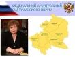 19 декабря жители, чью землю «отжимает» бывший вице-губернатор, приглашают журналистов и блогеров в арбитражный суд Уральского округа