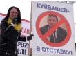 Протест против ЕМУП «Спецавтобаза»: губернатора Куйвашева – в отставку?!