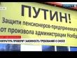 Москва далеко, Путин высоко, а местные связи и коррупционные обязательства ломают судьбы людей…