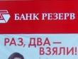 Базанов Константин Валентинович арестован по делу о выводе 0,8 млрд рублей из банка «Резерв»