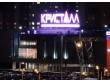 Протест предпринимателей кристаллизуется против арендного жульничества в тюменском ТРЦ «Кристалл». Бизнесмены готовят массовый бойкот!