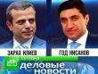 «Миллиардеры Год Нисанов и Зарах Илиев попали под прицел Кремля и ФСБ»