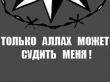 «Не раскаивается. Напуган, как затравленный зверь» Зверское преступление очередного кавказца-отморозка Марифа Мамедова взбунтовало Ханты-Мансийск