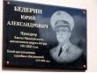Заказывал ли начальник КРУ Юрий Чекин убийство прокурора Югры Юрия Бедерина? Силовиков обвиняют в фабрикации громкой «уголовки»