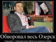 «Цыбко довы…лся. Следующий – Юревич!». По фактам, о которых «Компромат-Урал» рассказал еще год назад, возбуждено уголовное дело