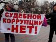 Жители Челябинска - жертвы крупного земельного мошенничества - уверены, что столкнулись с «судейским беспределом»