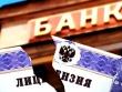 Щит и кэш. Какие банки накроет новая волна отзыва лицензий после ареста «крышевателей» из ФСБ?