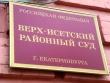 НеPro100й бизнес. Артём Юрзин, Евгений Лебедев и Иван Колногоров, разгуливая на свободе, подозреваются в обмане 60 тыс. граждан на $150 млн.