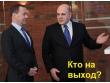 «Мишун Димона не слаще». Мишустин Михаил Владимирович сядет в кресло премьер-министра?