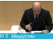 О чём не знает Путин? Мишустин Михаил Владимирович, «шантаж, угрозы и обман» в Федеральной налоговой службе