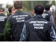 За какие дела «Следственный комитет РФ прозвали неуправляемым монстром»