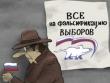Как «подкрутить» явку. Единый день голосования пробудил в мэрии Нефтеюганска талант к «рисованию»