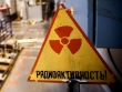 «Росэнергоатом»: незаконное хранение радиоактивных отходов. Много бюрократического шума – и ничего!