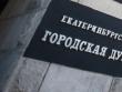 «Коммунальная фракция» или «коммунальная мафия» в Екатеринбургской городской Думе?