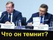 Рифат Гарипов, открой личико! Якушев и Степашин в курсе, кого лоббирует член-невидимка Общественного совета при Минстрое России?