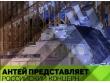 «О хищениях денежных средств концерна «Алмаз-Антей» с участием ПАО «ММК». ПРОДОЛЖЕНИЕ
